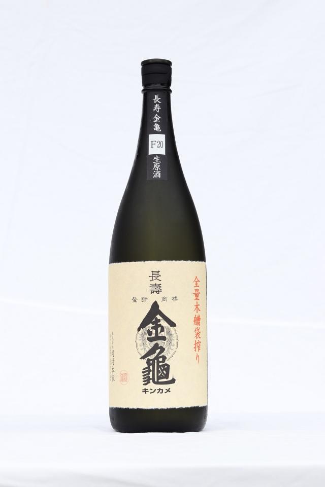長寿金亀黒F20 生原酒 1800ml