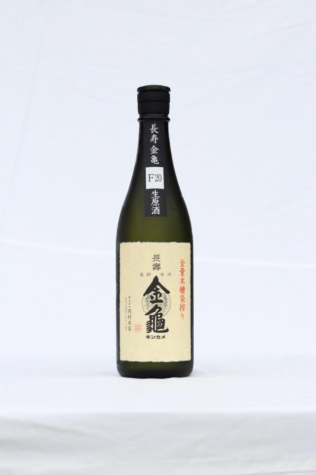 長寿金亀黒F20 生原酒 720ml