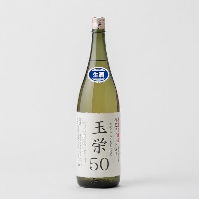 玉栄50 生原酒 1800ml
