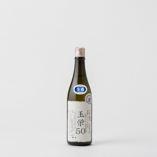 玉栄50 生原酒 720ml