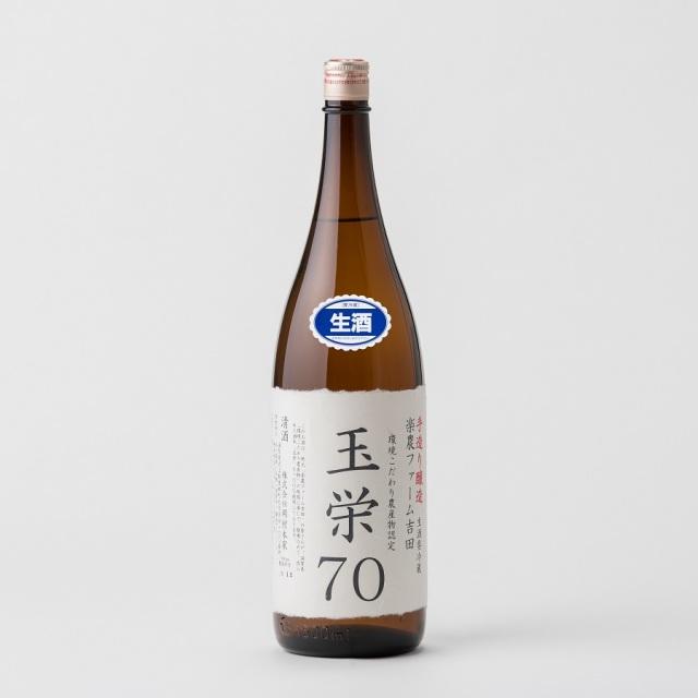 玉栄70 生原酒 1800ml