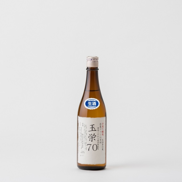 玉栄70 生原酒 720ml