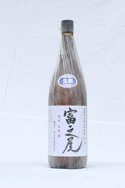 富之尾 生原酒 1800ml