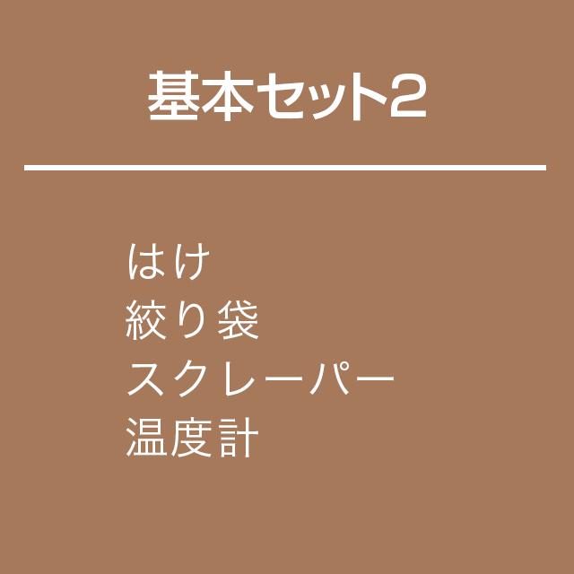 チョコレート作り基本セット【2】