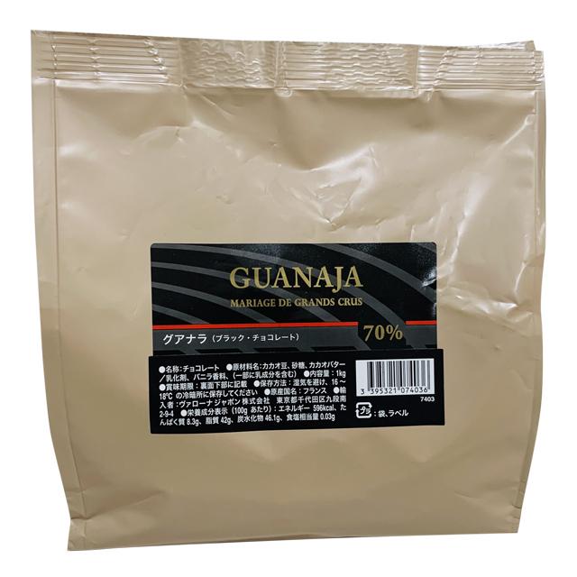 ヴァローナ グアナラ 1kg