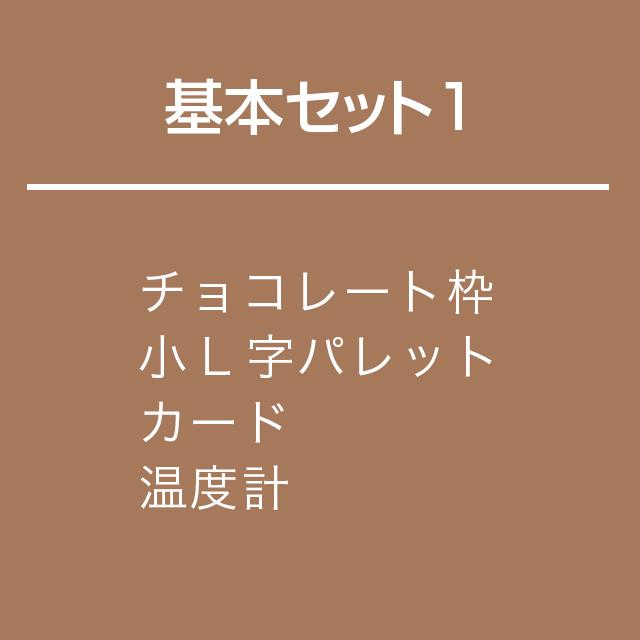 チョコレート作り基本セット【1】