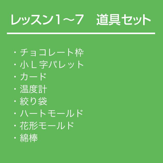 チョコレート基礎クラス【レッスン1~7】道具セット