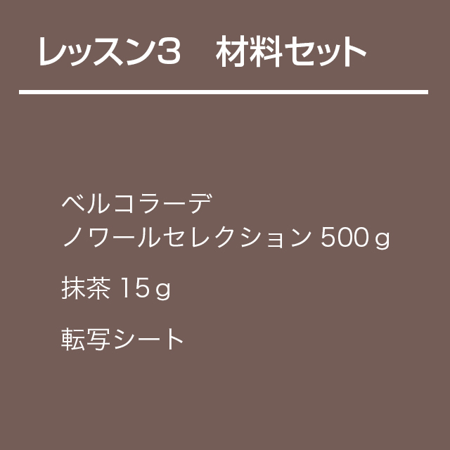 チョコレート基礎クラス【レッスン3】材料セット