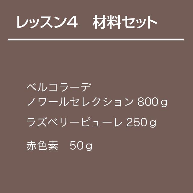 チョコレート基礎クラス【レッスン4】材料セット