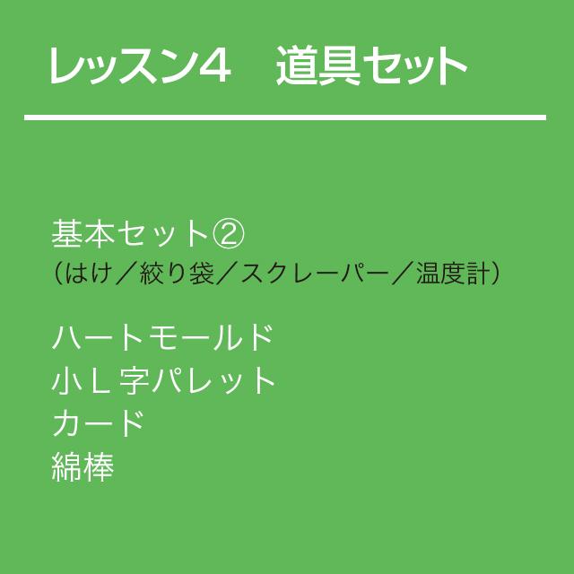 チョコレート基礎クラス【レッスン4】道具セット