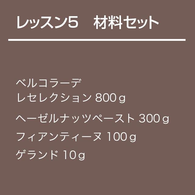 チョコレート基礎クラス【レッスン5】材料セット
