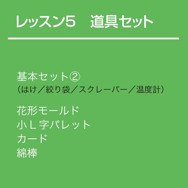 チョコレート基礎クラス【レッスン5】道具セット