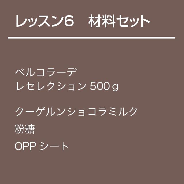 チョコレート基礎クラス【レッスン6】材料セット