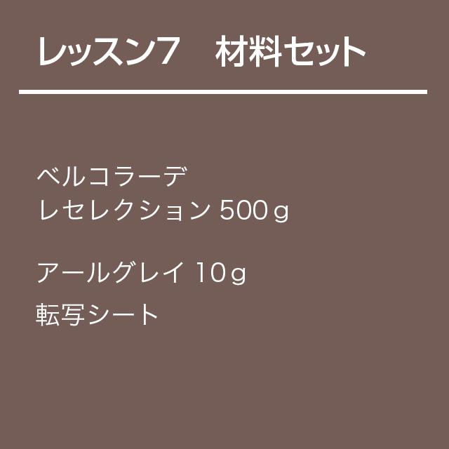チョコレート基礎クラス【レッスン7】材料セット