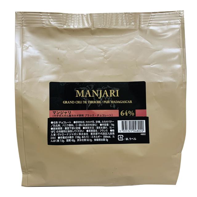 ヴァローナ マンジャリ 1kg