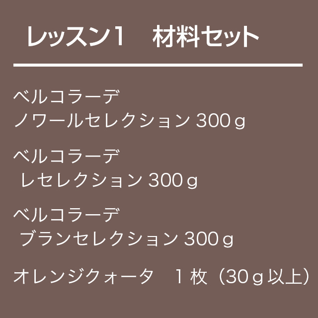 チョコレート基礎クラス【レッスン1】材料セット