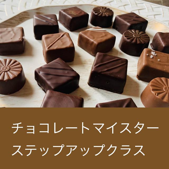 【チョコレートマイスターステップアップクラス】