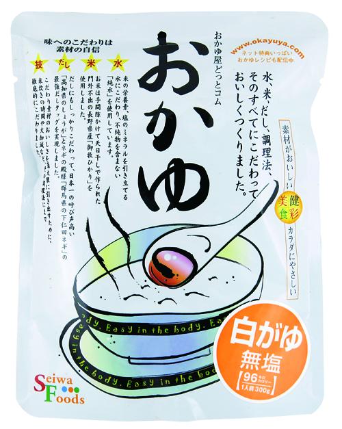 白がゆ【無塩】プレーンタイプ