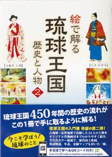 絵で解る琉球王国歴史と人物 第2巻