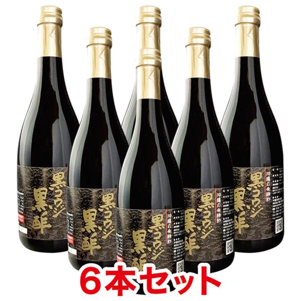黒麹黒酢6本セット