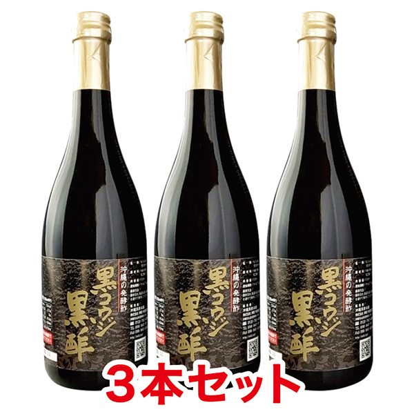 黒麹黒酢3本セット