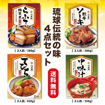 琉球伝統の味㍜セット