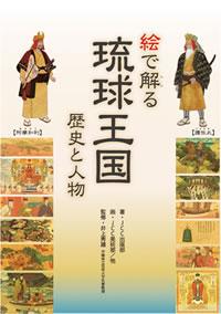 絵で解る琉球王国歴史と人物 第1巻