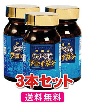 沖縄産 もずく粒フコイダン 70g×3本セット 【送料・代引手数料無料】