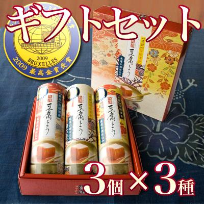 「3個入り×3箱ギフトセット」