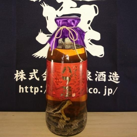 ハブ入りハブ酒【40度】750ml