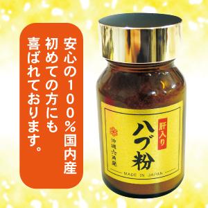 ハブ粉(肝入)