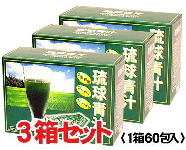 琉球青汁3箱セット(1箱60包入) 大麦若葉、ゴーヤー、モロヘイヤ入り