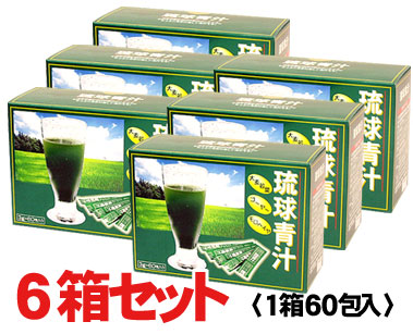 琉球青汁6箱セット(1箱60包入) 大麦若葉、ゴーヤー、モロヘイヤ入り