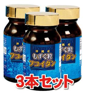 沖縄産 もずく粒フコイダン 70g×3本セット