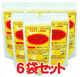 原種ウコン56(粉末)100g×6袋セット