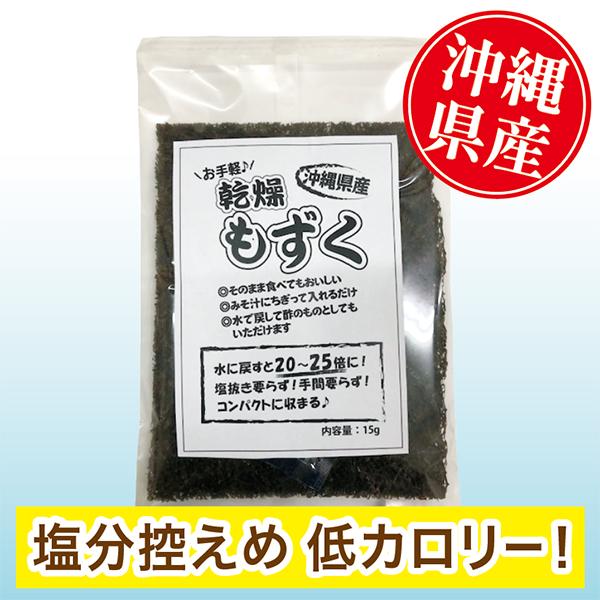 沖縄県産乾燥もずく1袋