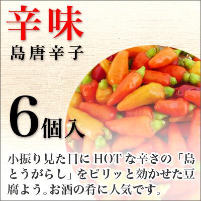 龍潭豆腐よう辛口6個セット