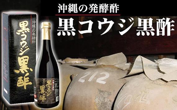 黒麹黒酢イメージ画像