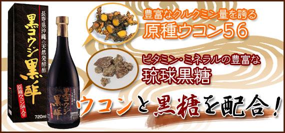 黒コウジ黒酢:うこんと黒糖を配合