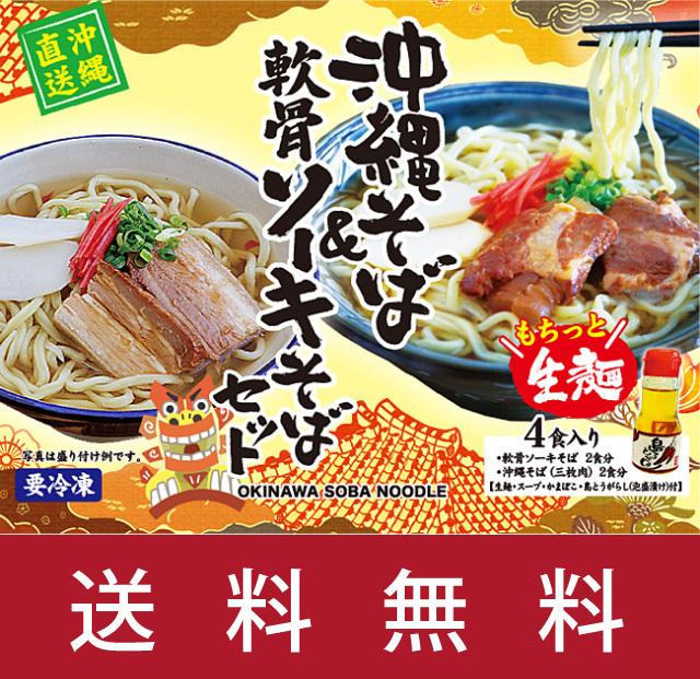 沖縄そば&軟骨ソーキそばセット【 送料無料・代引手数料無料 】