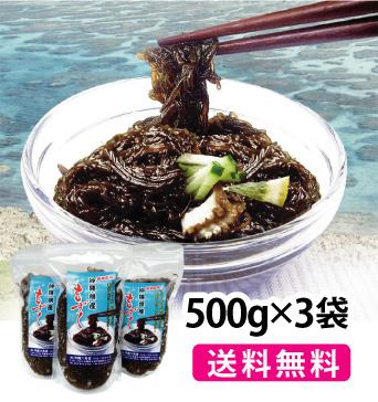 沖縄県産もずく 500g × 3パック【送料・代引手数料無料】