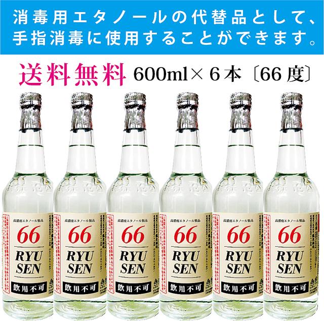新型コロナウィルス感染予防対策に!! 高濃度アルコールRYUSEN 66度(600ml×6本セット)【送料・代引手数料無料】