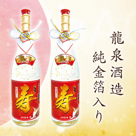 龍泉寿(金箔入り泡盛)