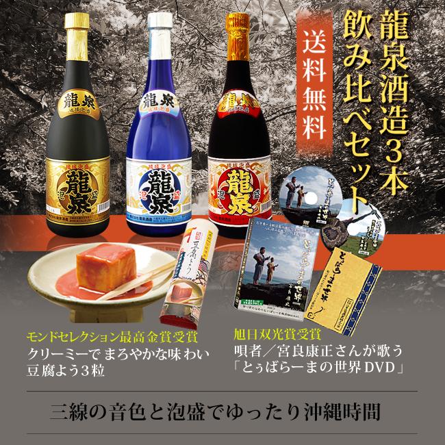 龍泉 泡盛飲み比べ3本セット( 豆腐よう3粒+八重山民謡とぅばらーまの世界DVD付き  )