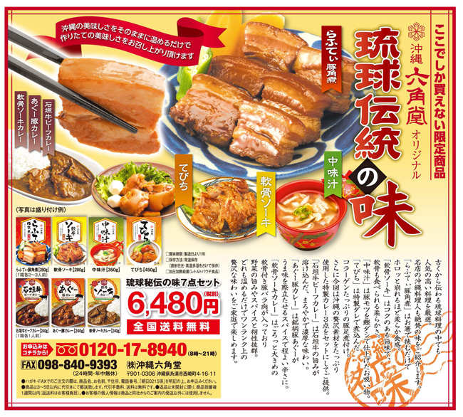 琉球秘伝の味7点セット
