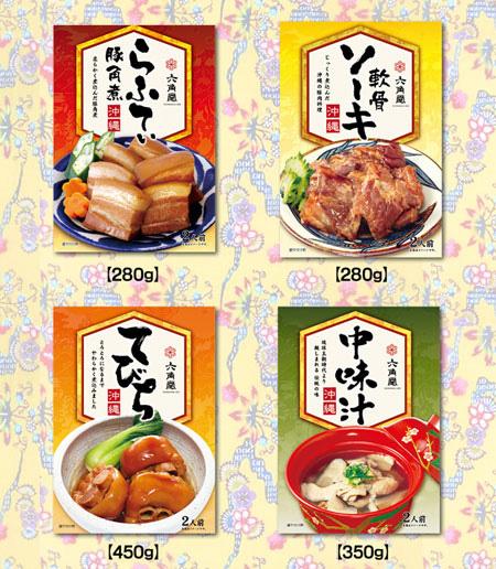 琉球伝統の味4点セット