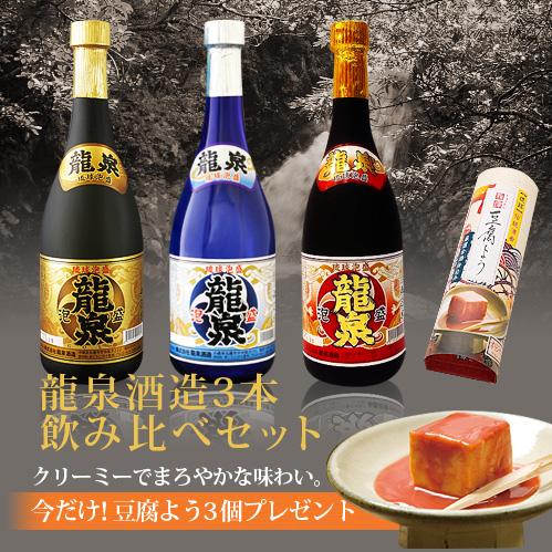 泡盛飲み比べ3本セット(今なら、泡盛に合う沖縄伝統の酒肴!龍潭豆腐ようプレゼント)