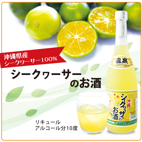 シークヮーサーのお酒【10度】720ml