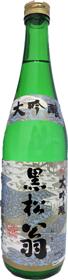 黒松翁 大吟醸15度 720ml