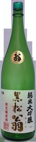 黒松翁 純米大吟醸 1800ml